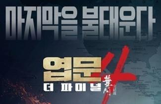 [팝업무비]'엽문4: 더 파이널' 3만↑ 7일째 1위…코로나19 속 굳건한 정상