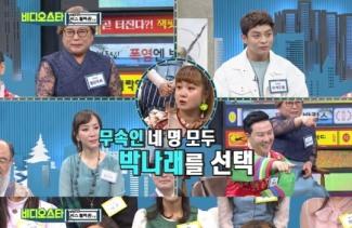 """[팝업TV]'비디오스타' 박나래, 올해 연애운 200%..""""남자 두 명과 양다리→망신살 조심"""""""