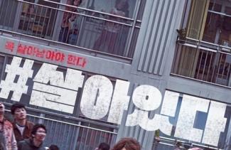 [팝업무비]'#살아있다' 134만↑ 10일 연속 1위…극장가 정상 굳건