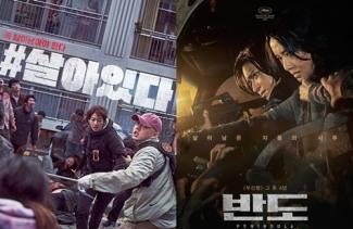 [팝업무비]'#살아있다' 181만↑ 21일 연속 1위…'반도' 출격