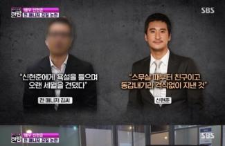 """[종합]""""뒷담화에 실망""""..'한밤' 신현준 前 매니저, 월급 문제→퇴사 계기 공개"""
