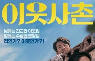 [팝업무비]'이웃사촌' 27만↑ 10일 연속 1위…코로나 속 정상 굳건