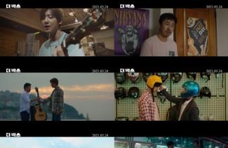 찬열X조달환 버스킹 '더 박스' 24일 개봉…캐릭터포스터 공개