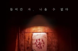 김강우X김소혜 '귀문' 8월 전세계 동시 개봉..극강의 공포 티저포스터 공개