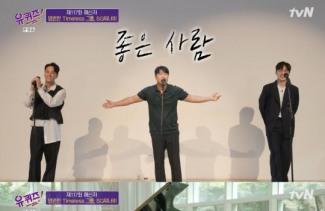 """'유퀴즈' SG워너비, 데뷔 18년차의 돈독한 팀워크..""""오래 활동하고파"""""""