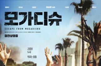 '모가디슈' 개봉일 압도적 1위..2021년 韓영화 최고 오프닝 달성(공식)