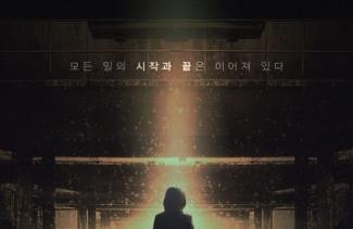 '뫼비우스 : 검은 태양' 박하선X정문성X장영남, 필수 관전 포인트 공개