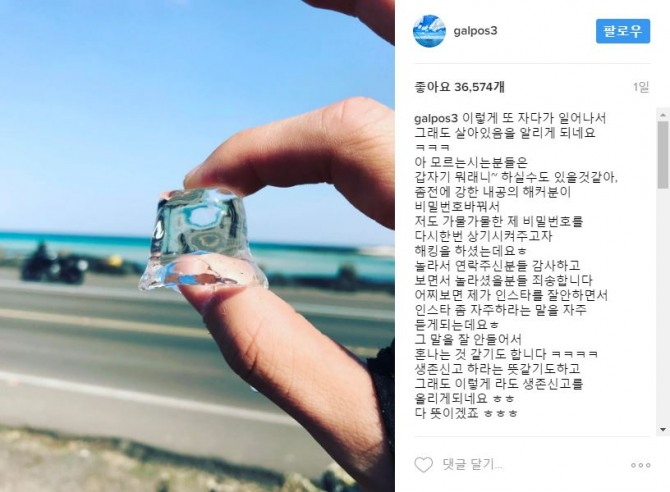 Hacked Instagram Makes Kang Ha Neul Pledge Active Talks With Fans