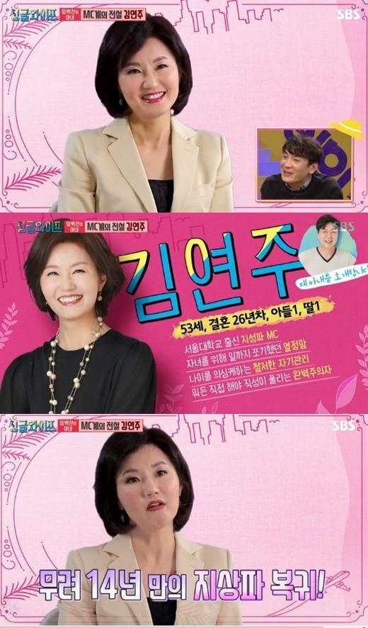 포인트1분'싱글와이프2' 임백천 아내 김연주, 14년 만 지상파 복귀
