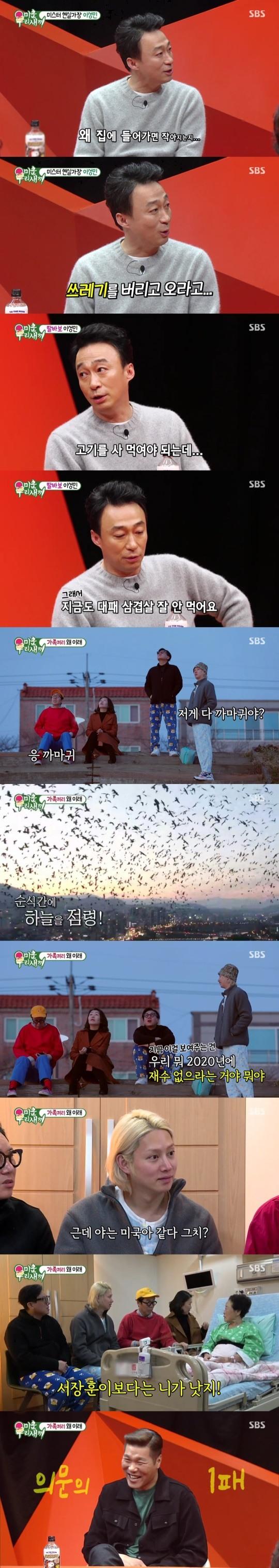 '미우새' 김희철X이상민, 까마귀떼 진풍경 목격→음문석 짠내 가득 연기대상 뒷이야기
