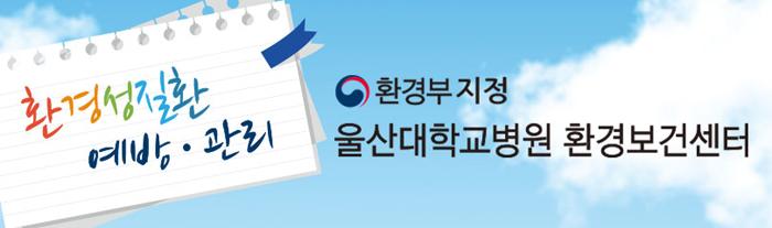 울산대학교병원