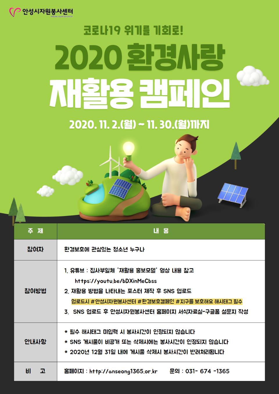 2020+환경보호+재활용+캠페인 (1).png
