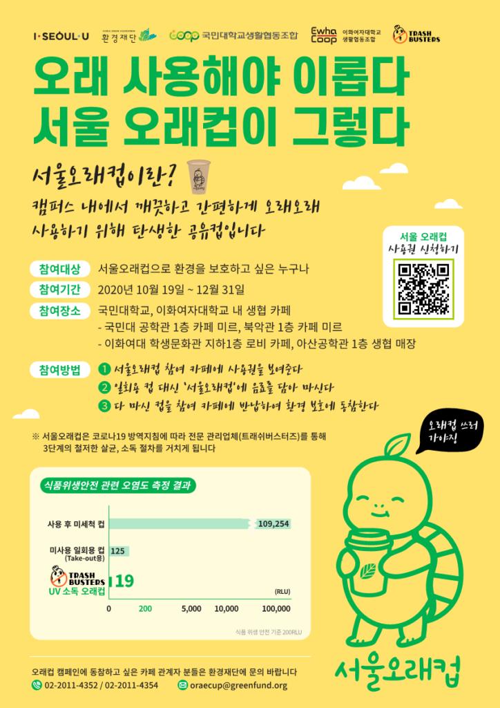 오래컵-포스터-수정-1015_1-724x1024.png