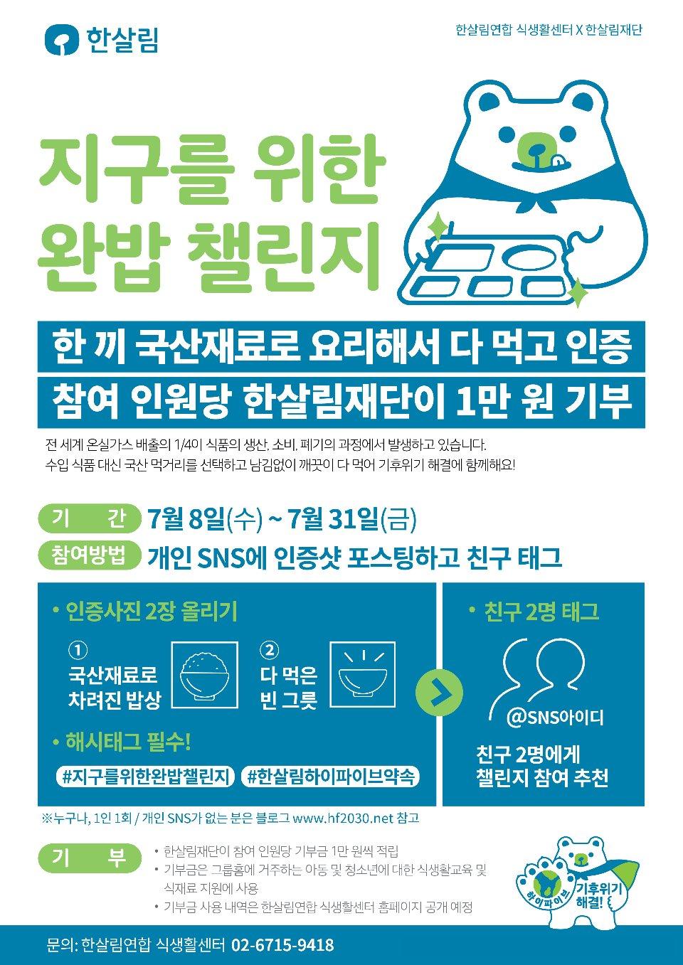 한살림-지구를-위한-식생활_완밥챌린지_포스터.jpg