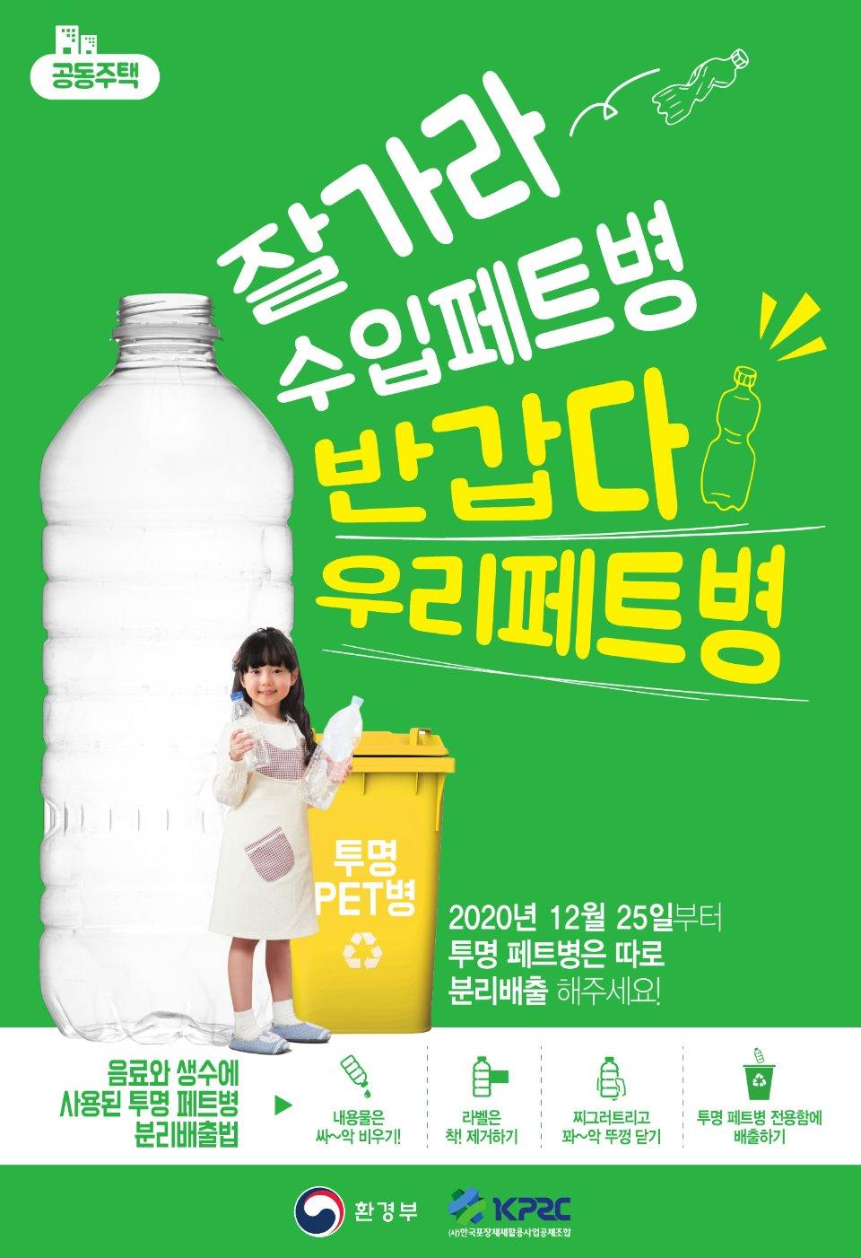 페트별도배출 홍보키트_포스터_사업시행_합본1_2.jpg