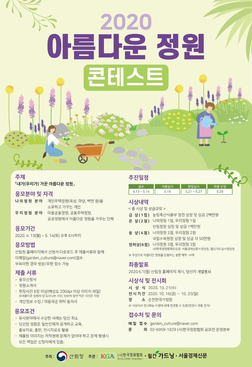 2020아름다운정원+포스터.jpg