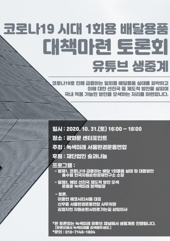 1회용-배달용품-토론회-542x768.png