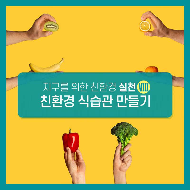 01_친환경식습관.jpg