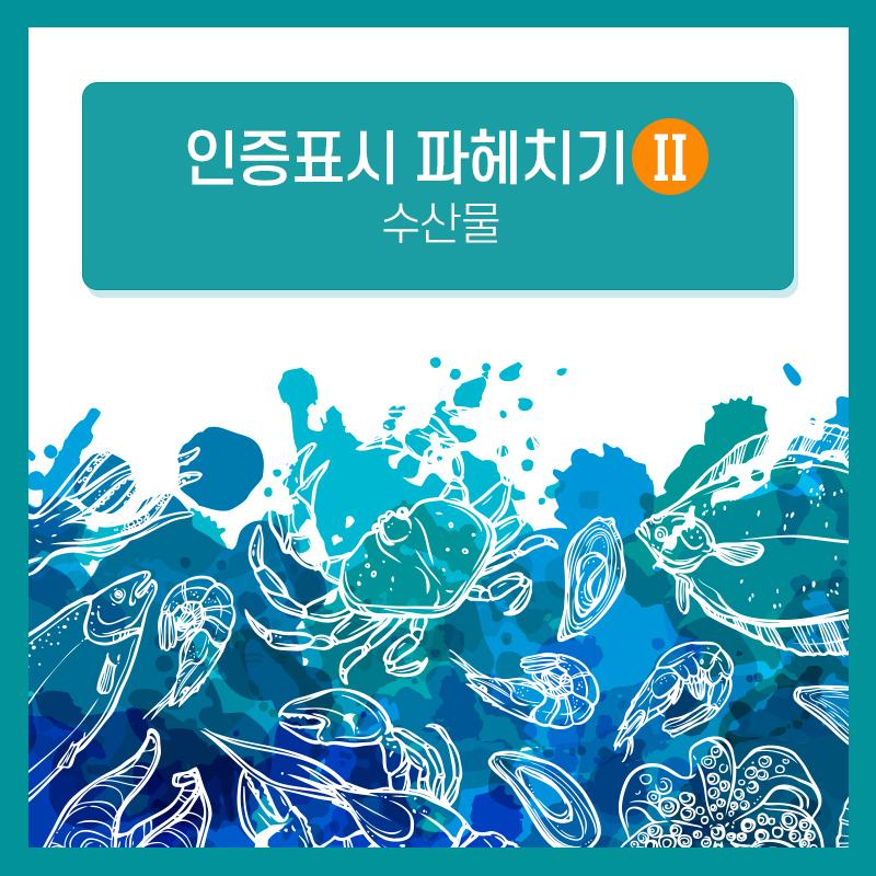 01_수산물.jpg