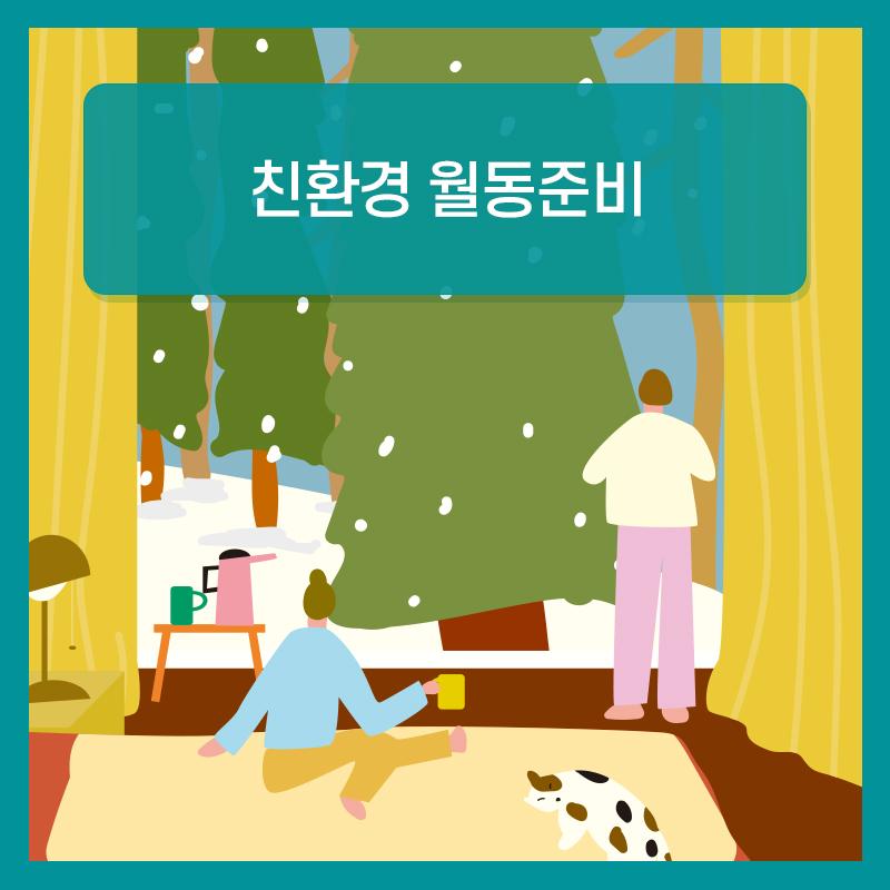 01_월동준비.jpg