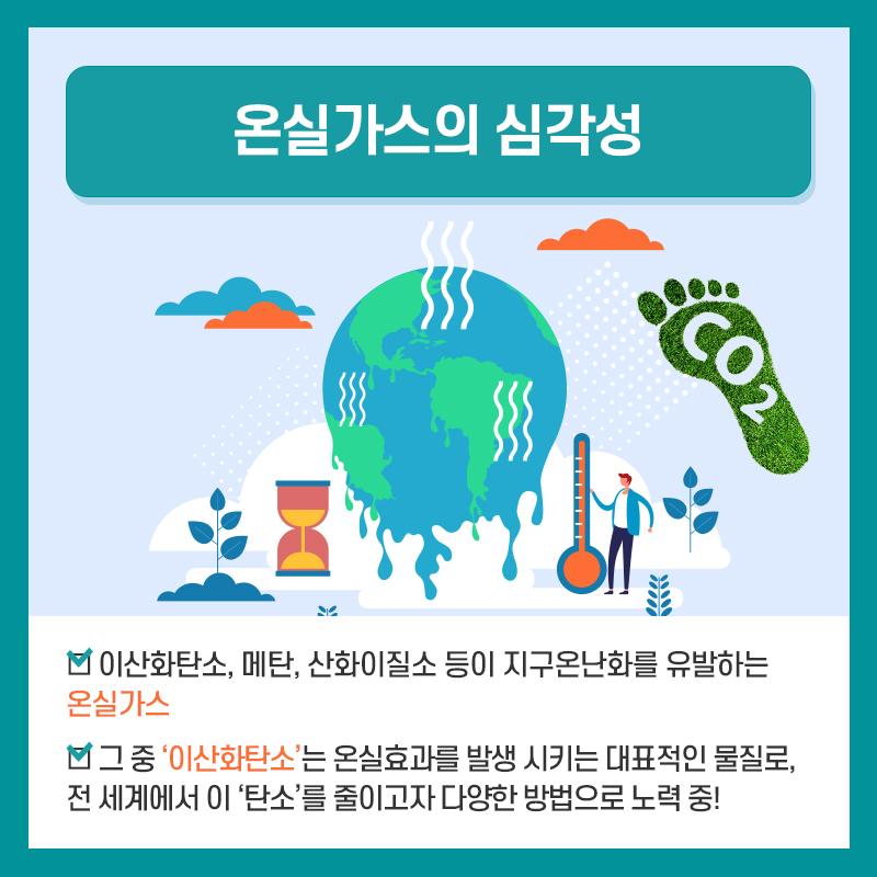 02_탄소줄이기.jpg