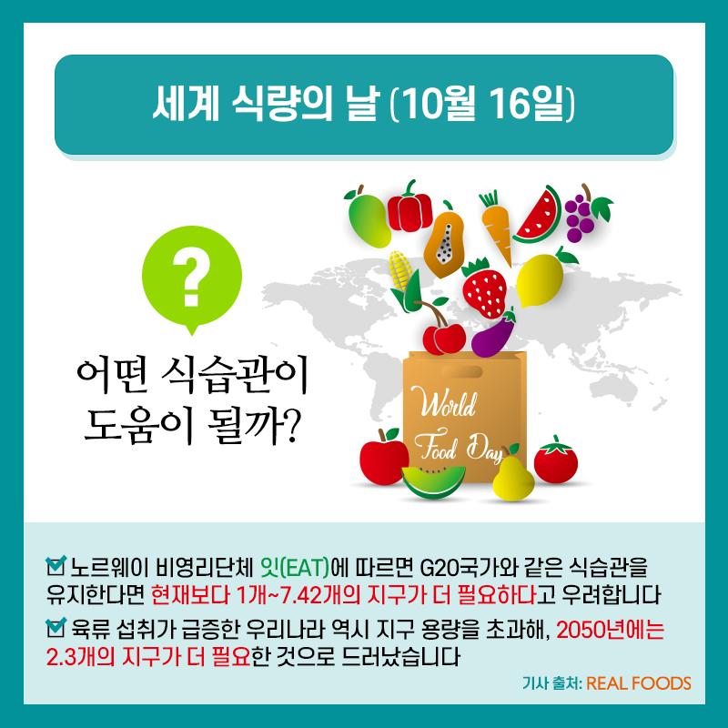 02_친환경식습관.jpg