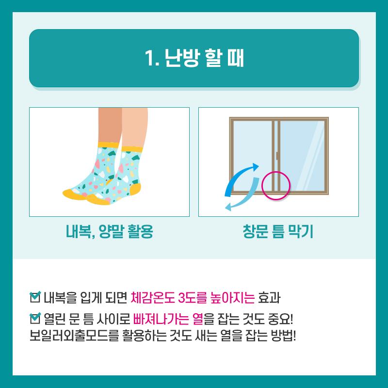 02_월동준비.jpg