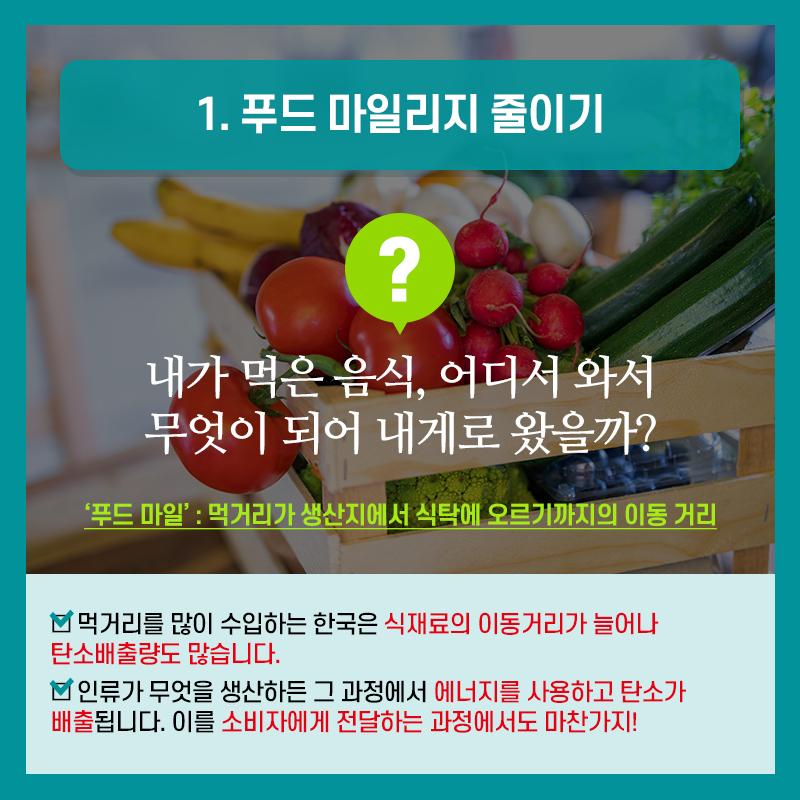 03_친환경식습관.jpg