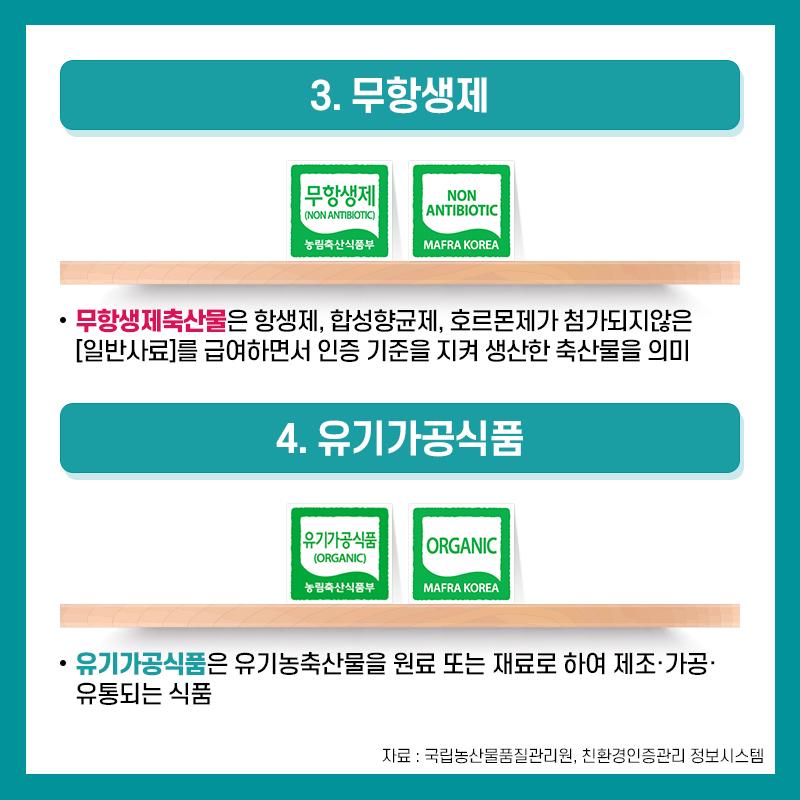 04_친환경농산물인증.jpg