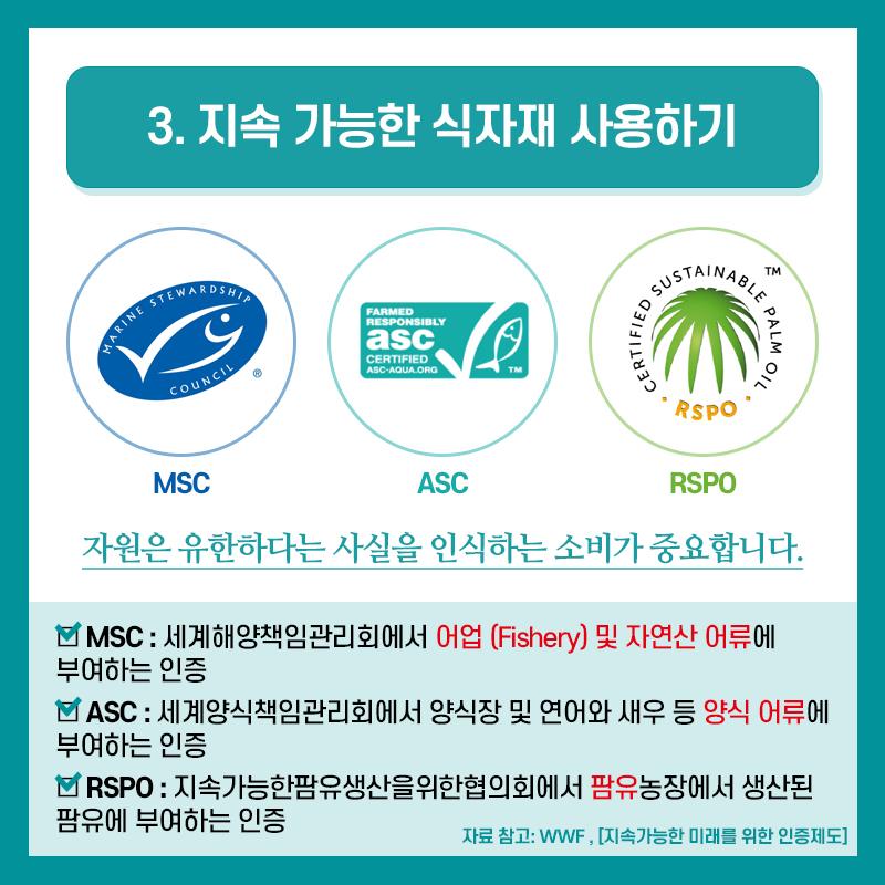 05_친환경식습관.jpg