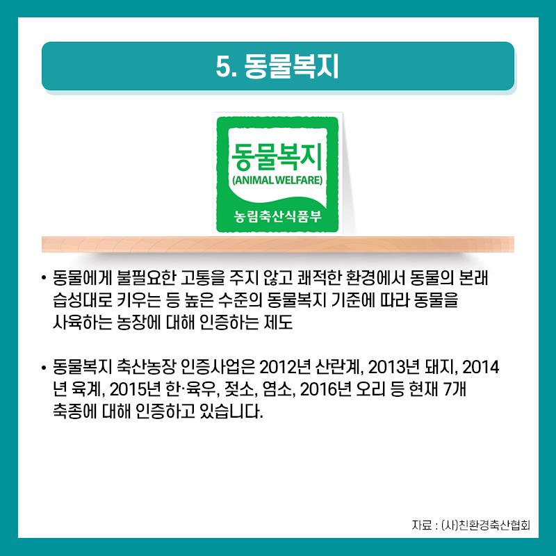 05_친환경농산물인증.jpg