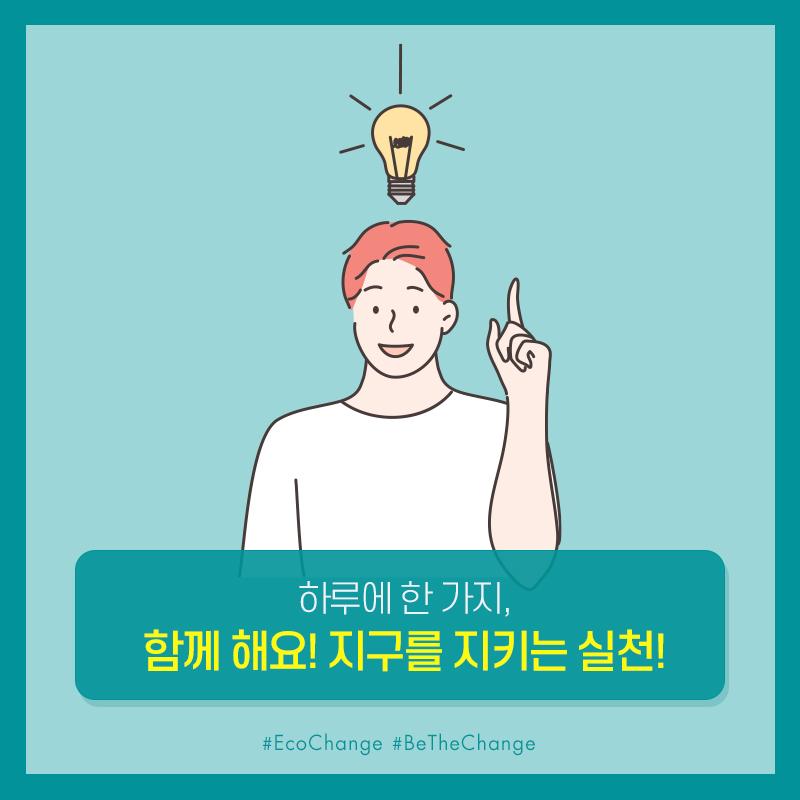 06_친환경식습관.jpg