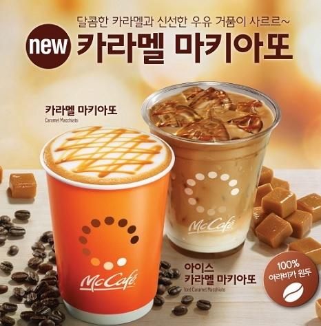 McDonald's launches caramel macchiato