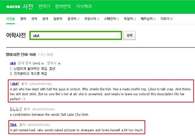 Pwag, zoobs? Naver's English dictionary contains nonsense