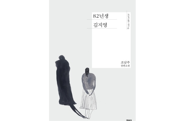 Feature] Feminist novel becomes center of controversy in South Korea