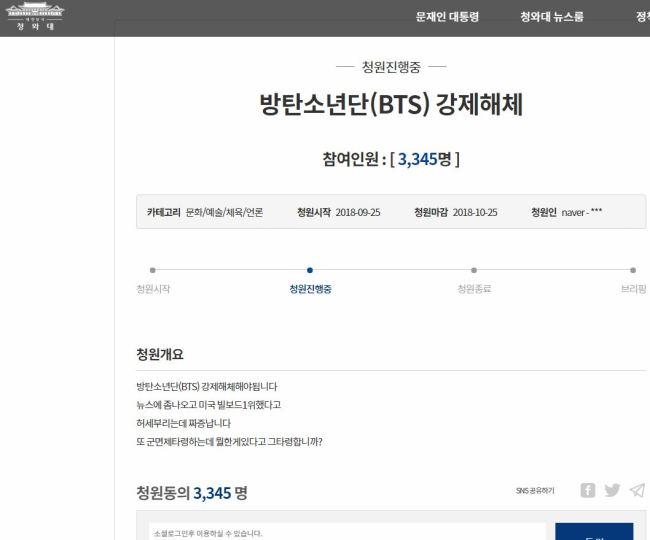 Petition demanding BTS' disbandment filed to Blue House