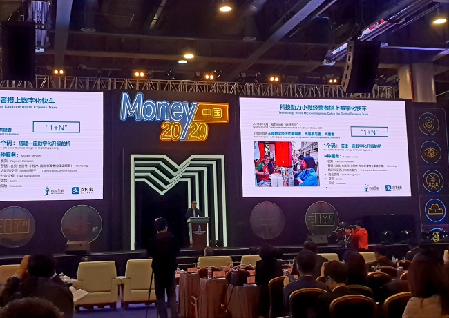 Ant Financial highlights SMEs, blockchain, global