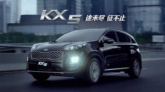 Kia unveils new KX5 SUV at Chinese auto show