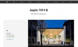 Apple to reopen Seoul store on April 18