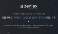 New crypto exchange Zeniex to start service on Feb. 12