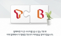 [EQUITIES] 'SKT to gain from subsidiary's merger with t-broad'