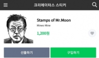 Line embroiled for allowing controversial sticker of President Moon