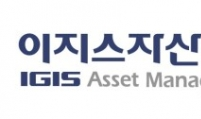 IGIS Asset Management taps Singapore market