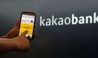 Kakao Bank joins forces with stock brokerages