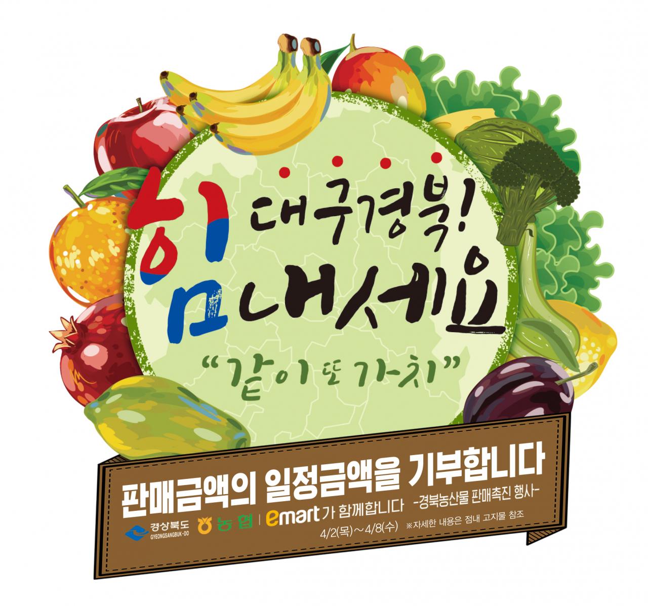 이마트, 경북 농산물 소비 촉진 나서…40억원 규모 행사