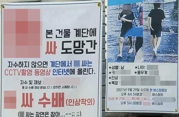 '건물 계단에서 X' CCTV 공개하면 형사처벌 받을수도[촉!]