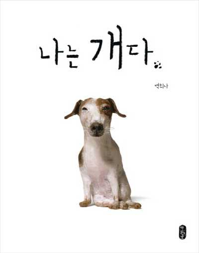 Herald interview] Behind making of Baek Hee-na's latest picture book
