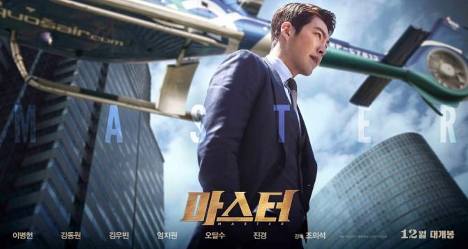 master korean movie এর ছবির ফলাফল