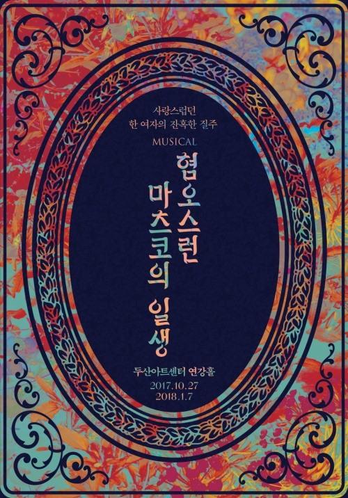 日소설 '혐오스런 마츠코의 일생', 한국에서 뮤지컬화…10월 개막(공식)