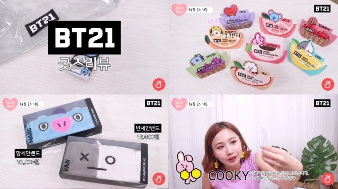 V Report] BTS fruity BT21 cosmetic products